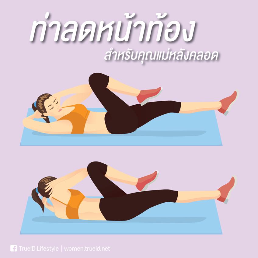 ออกกำลังกาย ลดหน้าท้อง ลดพุง คุณแม่หลังคลอด Bicycle crunch