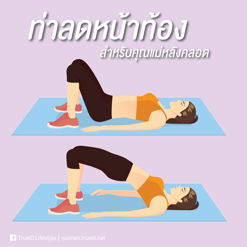 ออกกำลังกาย ลดหน้าท้อง ลดพุง คุณแม่หลังคลอด Hip lift