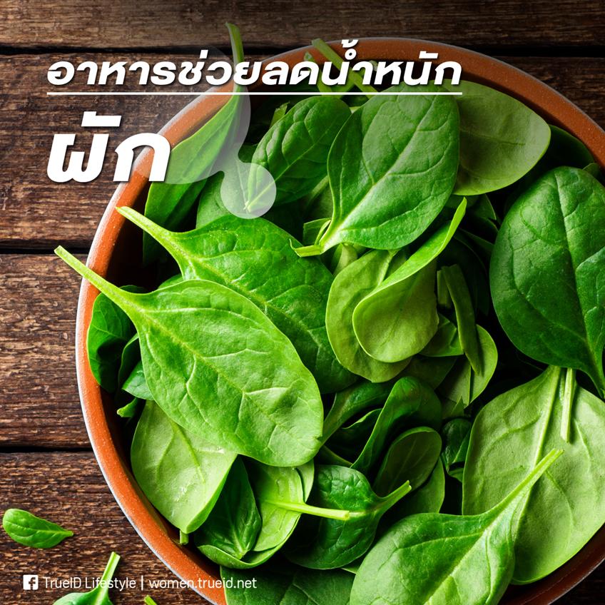 อาหาร ลดน้ำหนัก ลดความอ้วน ผัก ผักใบเขียว ผักโขม