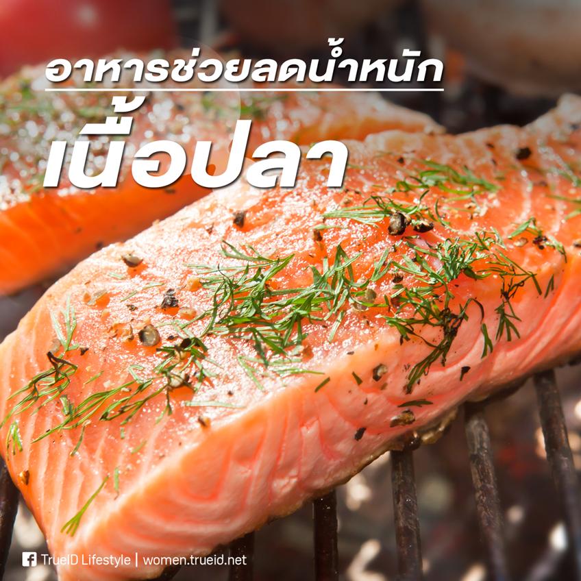 อาหาร ลดน้ำหนัก ลดความอ้วน ปลา แซลมอน