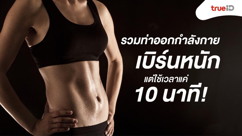ไขมันกระจาย! รวมท่าออกกำลังกาย เบิร์นหนัก แต่ใช้เวลาแค่ 10 นาที!