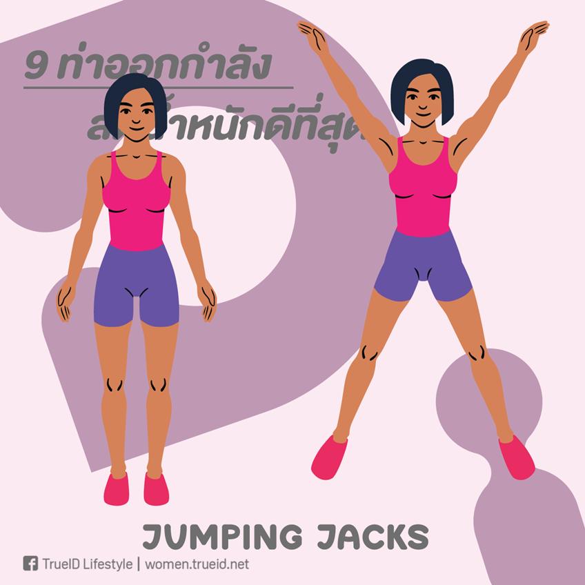 ท่าออกกำลังกาย ลดน้ำหนัก ลดความอ้วน กระโดดตบ