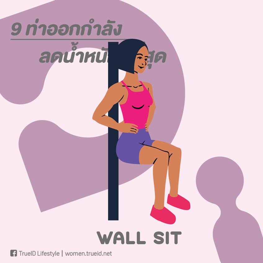 ท่าออกกำลังกาย ลดน้ำหนัก ลดความอ้วน นั่งพิงกำแพง wall sit