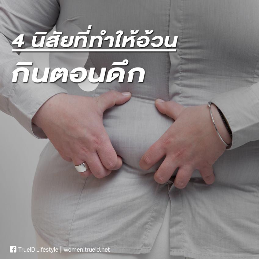 4 นิสัยการกินที่ทำให้อ้วน..ลดน้ำหนักได้ แค่เปลี่ยนนิสัย