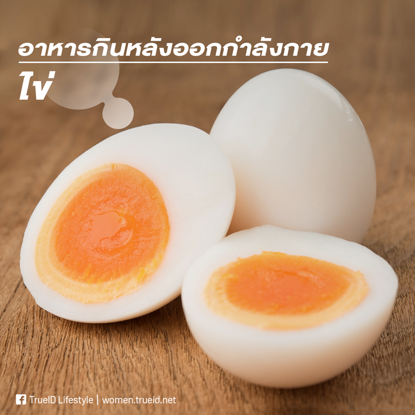 อาหาร หลังออกกำลังกาย เผาผลาญ ลดน้ำหนัก ลดความอ้วน ไข่ ไข่ต้ม
