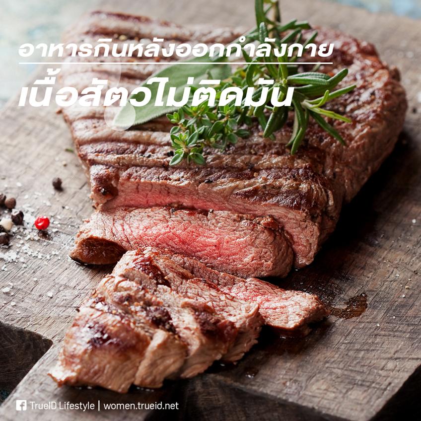 อาหาร หลังออกกำลังกาย เผาผลาญ ลดน้ำหนัก ลดความอ้วน เนื้อสัตว์