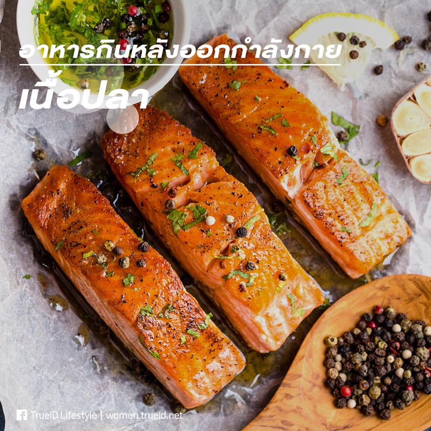 อาหาร หลังออกกำลังกาย เผาผลาญ ลดน้ำหนัก ลดความอ้วน เนื้อปลา