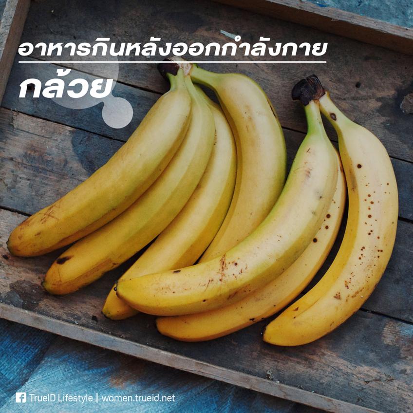 อาหาร หลังออกกำลังกาย เผาผลาญ ลดน้ำหนัก ลดความอ้วน กล้วย