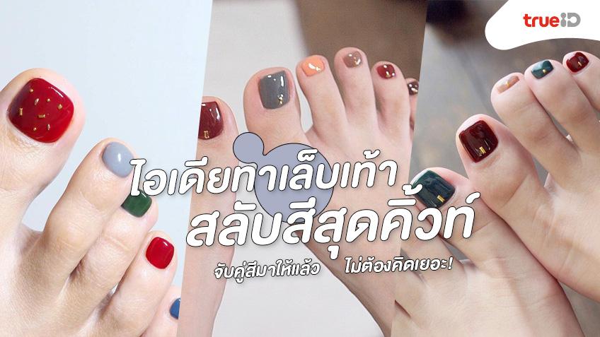 ไอเดียทาเล็บเท้า สลับสีสุดคิ้วท์ จับคู่สีมาให้แล้ว ไม่ต้องคิดเยอะ!