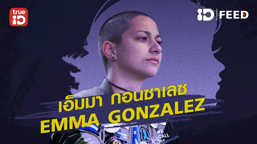 ทำความรู้จัก! 10 ผู้หญิงมหัศจรรย์ ผู้เปลี่ยนแปลงโลก เอ็มมา กอนซาเลซ นักเคลื่อนไหวเพื่อเรียกร้องให้มีการแก้ไขกฎหมายปืนในสหรัฐฯ