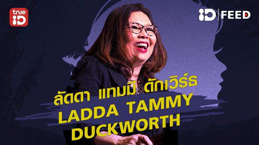 ทำความรู้จัก! 10 ผู้หญิงมหัศจรรย์ ผู้เปลี่ยนแปลงโลก ลัดดา แทมมี ดักเวิร์ธ สมาชิกสภาผู้แทนราษฎรเชื้อสายไทยคนแรกในประวัติศาสตร์สหรัฐฯ