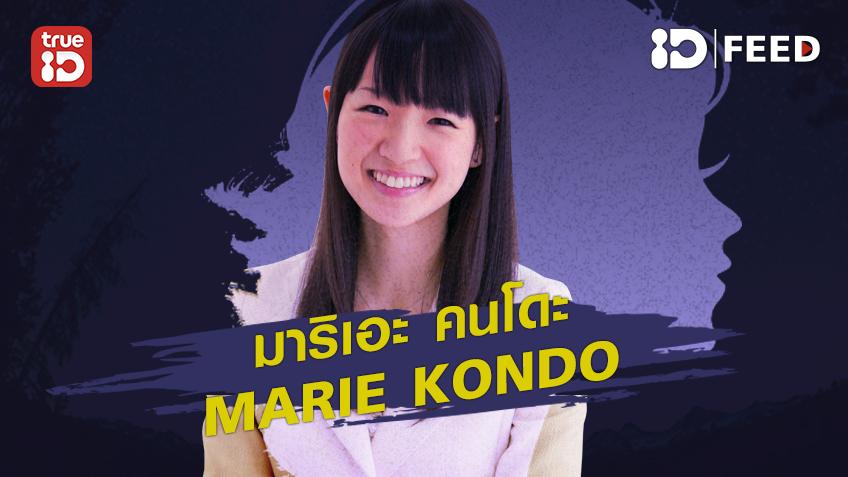 ทำความรู้จัก! 10 ผู้หญิงมหัศจรรย์ ผู้เปลี่ยนแปลงโลก มาริเอะ คนโดะ หญิงชาวญี่ปุ่นคนแรกที่ได้รับเลือกให้