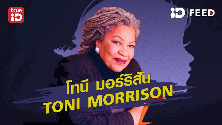 ทำความรู้จัก! 10 ผู้หญิงมหัศจรรย์ ผู้เปลี่ยนแปลงโลก โทนี่ มอริสัน นักเขียนแอฟริกัน-อเมริกันคนแรกที่ได้รับรางวัลโนเบลสาขาวรรณกรรม