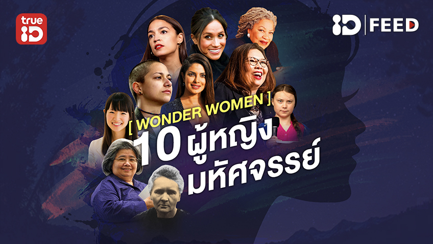 ทำความรู้จัก! 10 ผู้หญิงมหัศจรรย์ ผู้เปลี่ยนแปลงสังคมและโลก ให้น่าอยู่กว่าเดิม