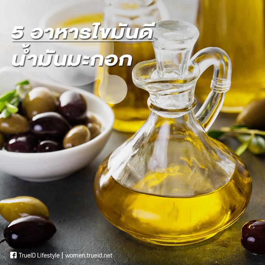 อาหาร ไขมันดี คุมน้ำหนัก ลดคอเลสเตอรอล ไขมันHDL น้ำมันมะกอก