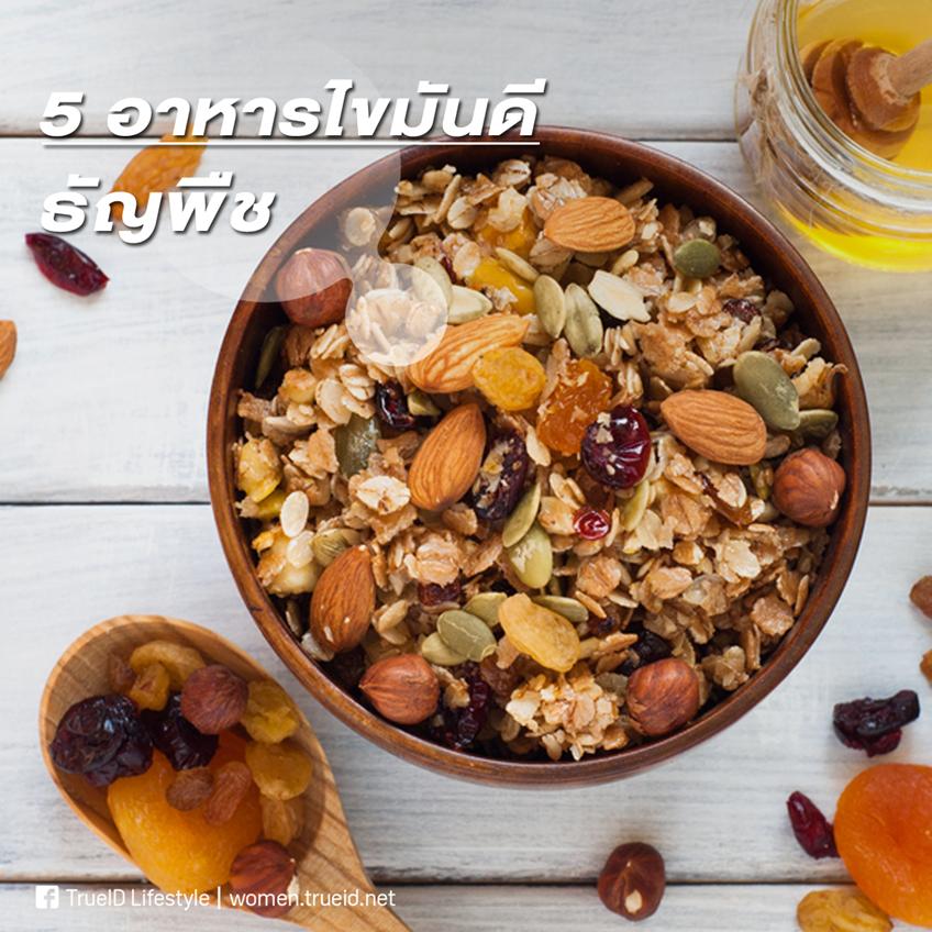 อาหาร ไขมันดี คุมน้ำหนัก ลดคอเลสเตอรอล ไขมันHDL ธัญพืช