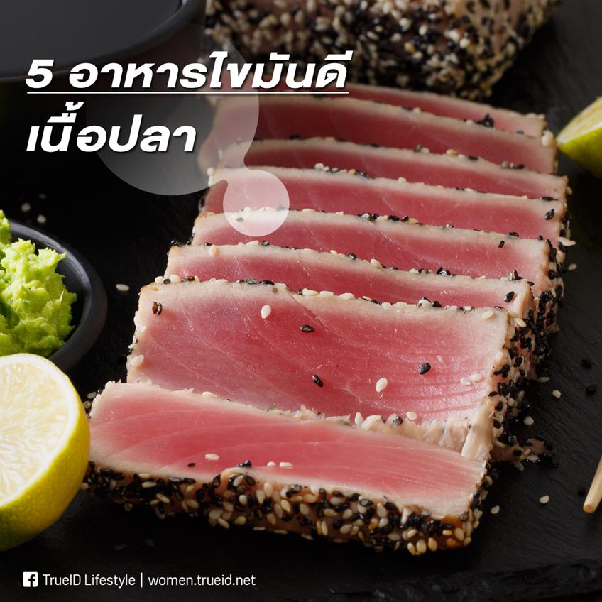 อาหาร ไขมันดี คุมน้ำหนัก ลดคอเลสเตอรอล ไขมันHDL ปลา ทูน่า