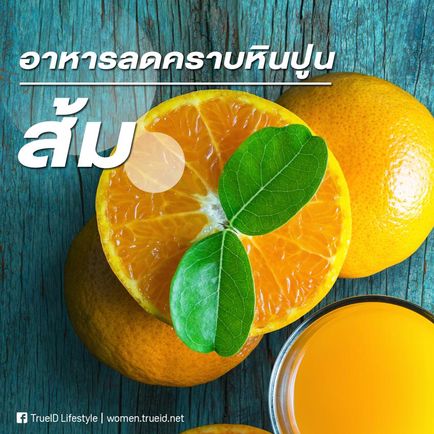 อาหาร ลดหินปูน ฟันผุ กลิ่นปาก ส้ม