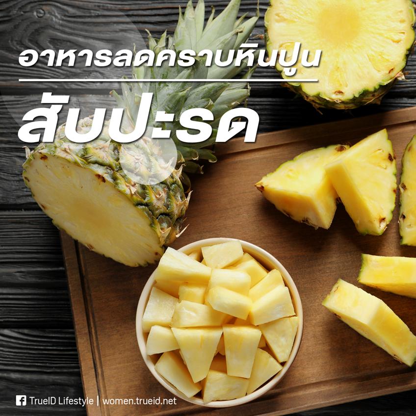อาหาร ลดหินปูน ฟันผุ กลิ่นปาก สับปะรด