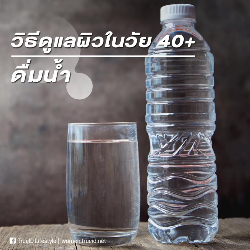 ดูแลผิว อายุ40 น้ำ ดื่มน้ำ