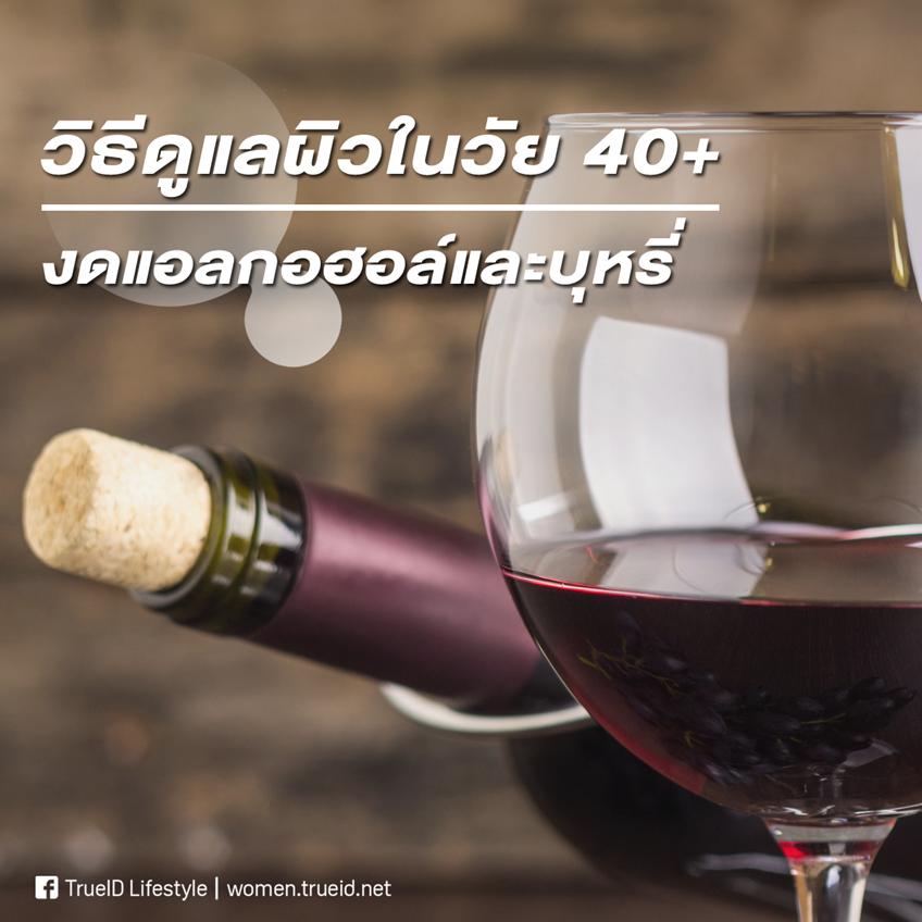 ดูแลผิว อายุ40 แอลกอฮอล์ ไวน์