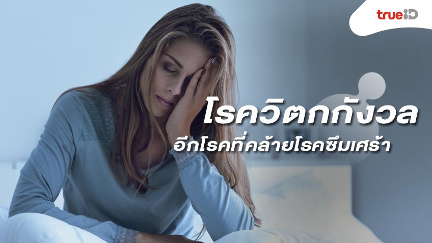 โรควิตกกังวล Anxiety Disorder โรคซึมเศร้า