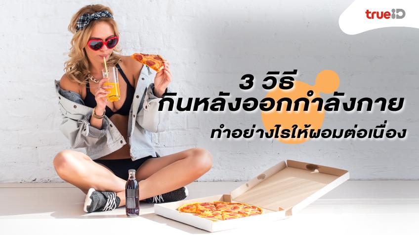 3 วิธี กินหลังออกกำลังกาย ทำอย่างไรให้ลดน้ำหนักได้ ผอมต่อเนื่อง