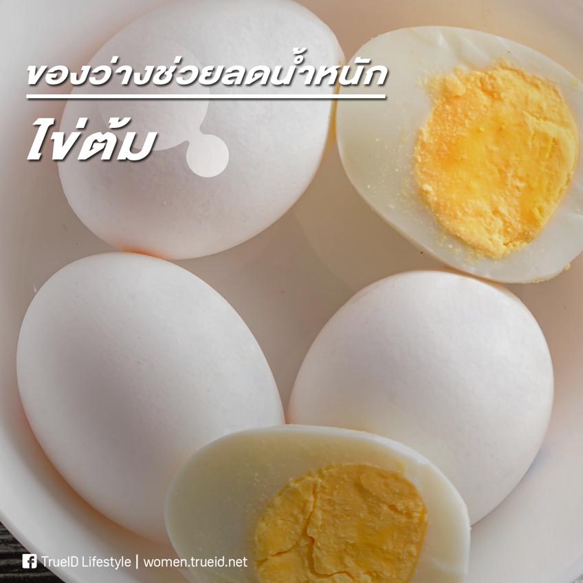 ของว่าง ลดน้ำหนัก อาหารว่าง ลดความอ้วน ไข่ต้ม