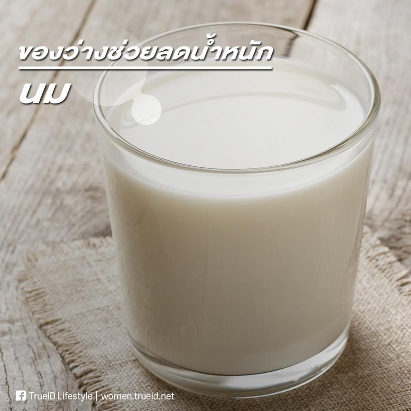 ของว่าง ลดน้ำหนัก อาหารว่าง ลดความอ้วน นม
