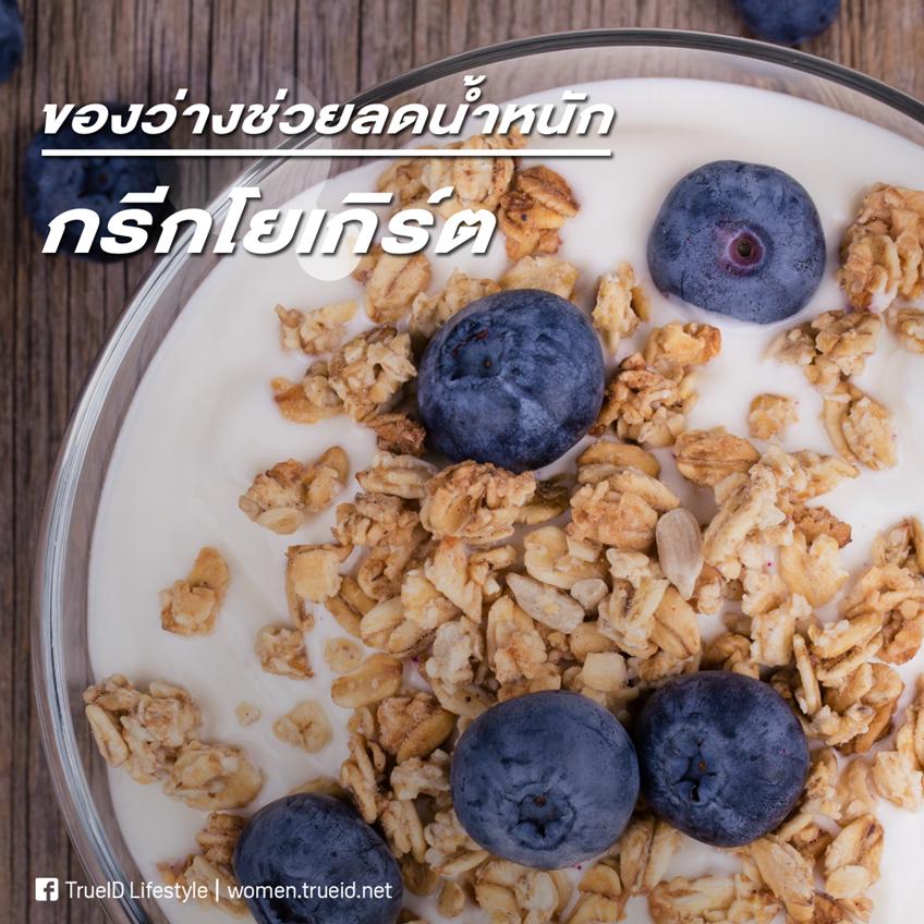 ของว่าง ลดน้ำหนัก อาหารว่าง ลดความอ้วน โยเกิร์ต กรีกโยเกิร์ต