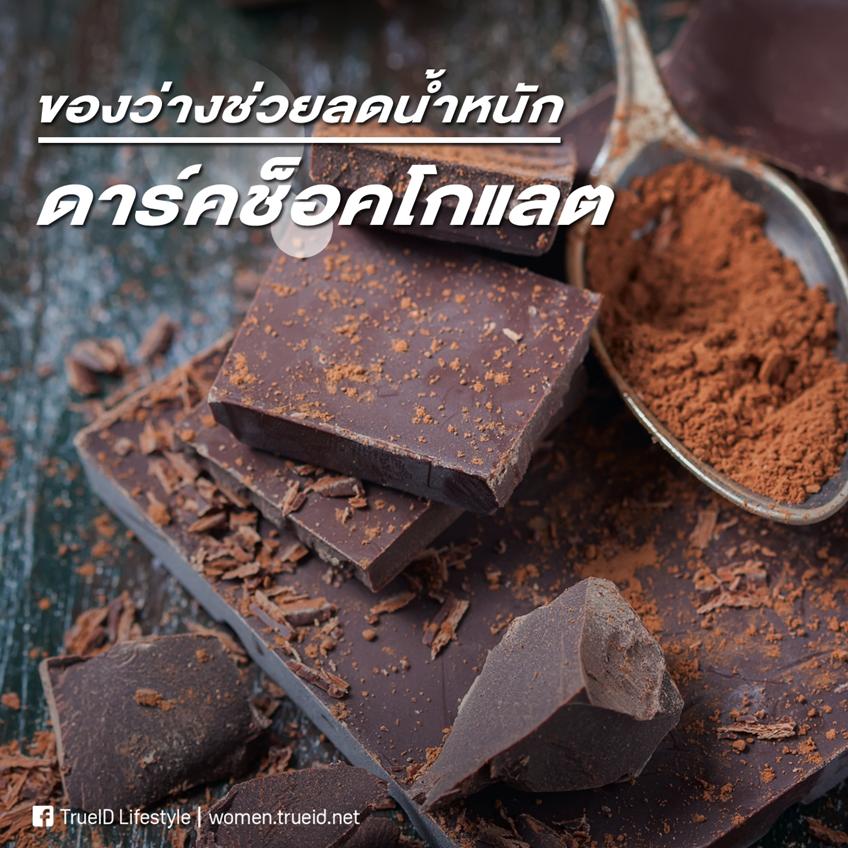 ของว่าง ลดน้ำหนัก อาหารว่าง ลดความอ้วน ดาร์คช็อคโกแลต