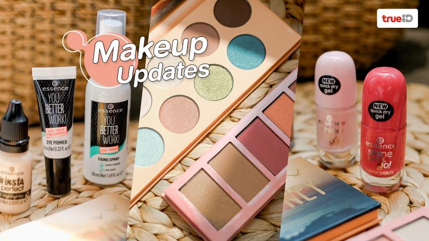 [Makeup Updates] แต่งหน้าไปทะเลกัน! Essence S/S 2019 จัดเต็มเมคอัพสำหรับซัมเมอร์ กันน้ำกันเหงื่อเริ่ดๆ !