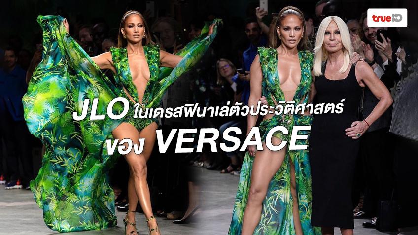 แม่ทวงบัลลังก์! JLO ในเดรสฟินาเล่ตัวประวัติศาสตร์ บนโชว์ Versace เดรสตัวเดิมเพิ่มเติมคือแซ่บขึ้น!