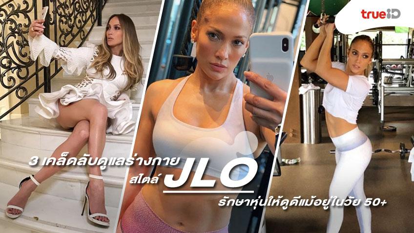 3 เคล็ดลับดูแลร่างกาย สไตล์ JLO รักษาหุ่นให้ดูดีแม้อยู่ในวัย 50+