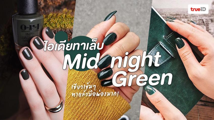 ขออินหน่อย! ไอเดียทาเล็บสี Midnight Green เขียวเข้มๆ ทาแล้วมือผ่องมาก!