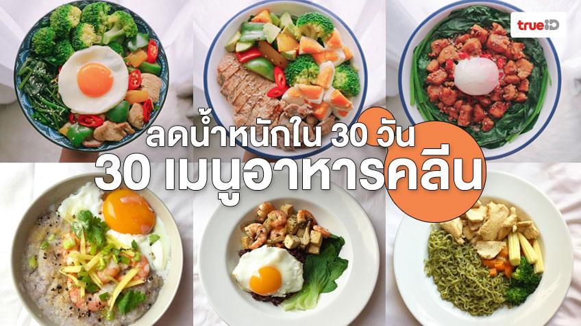 ลดน้ำหนักใน 30 วัน ด้วย 30 เมนูอาหารคลีน กินง่าย ทำก็ง่าย ผอมได้ชัวร์!