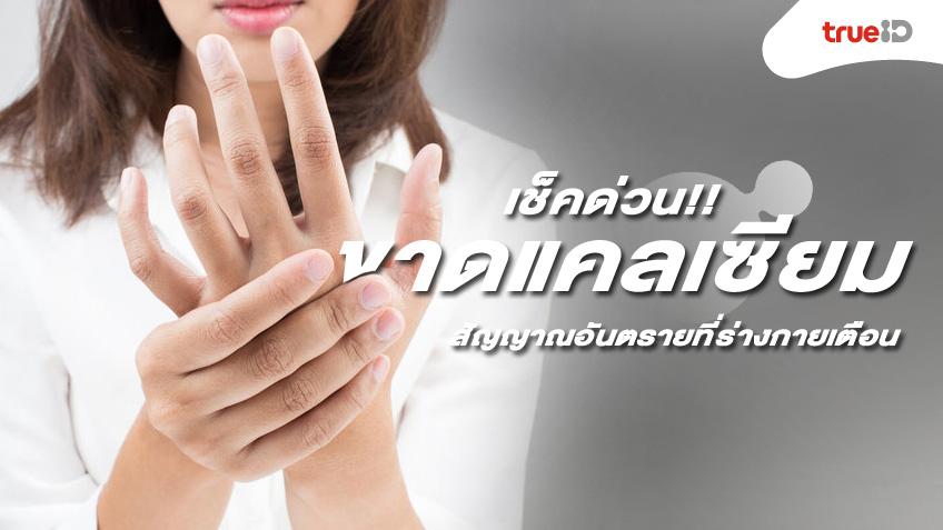 เช็คด่วนสัญญาณอันตราย เตือนร่างกายขาดแคลเซียม