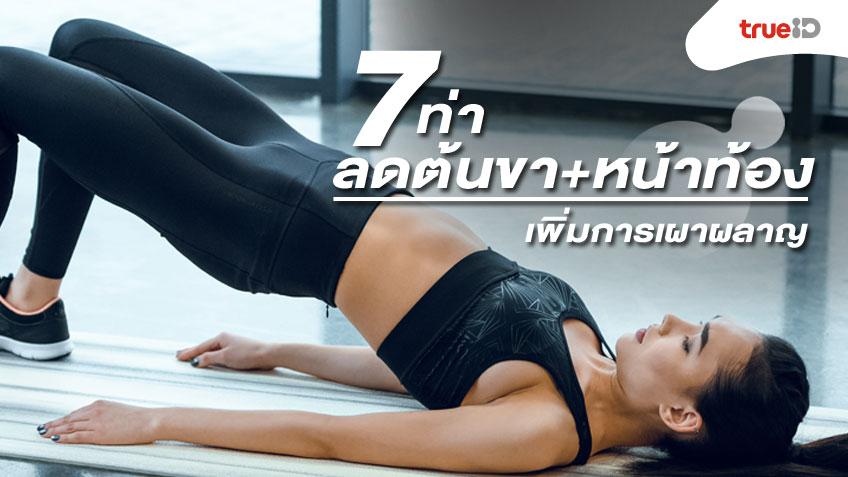 7 ท่าออกกำลังกาย ลดต้นขาและลดหน้าท้อง แถมเพิ่มกล้ามเนื้อ เพิ่มการเผาผลาญ