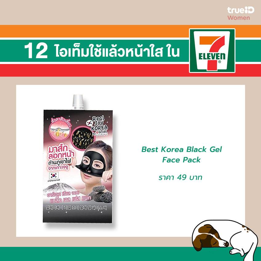 ไอเท็มช่วยลดสิว ในเซเว่น : Best Korea Black Gel Face Pack