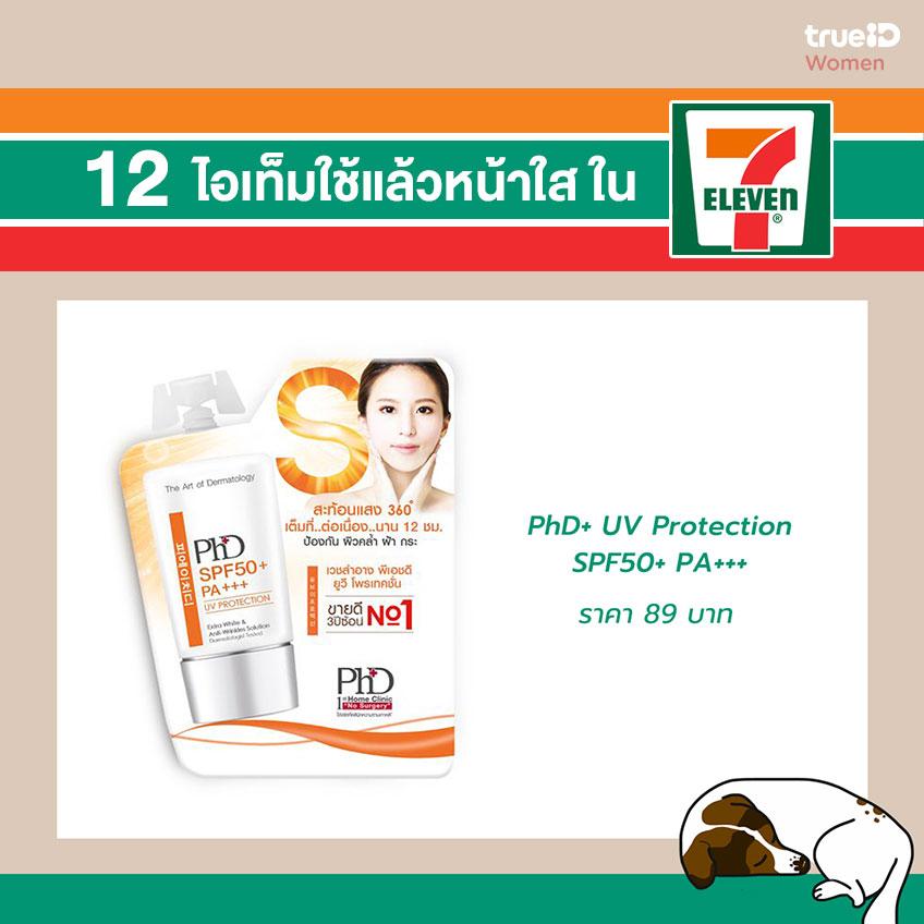 ไอเท็มช่วยลดสิว ในเซเว่น : PhD+ UV Protection SPF50+ PA+++