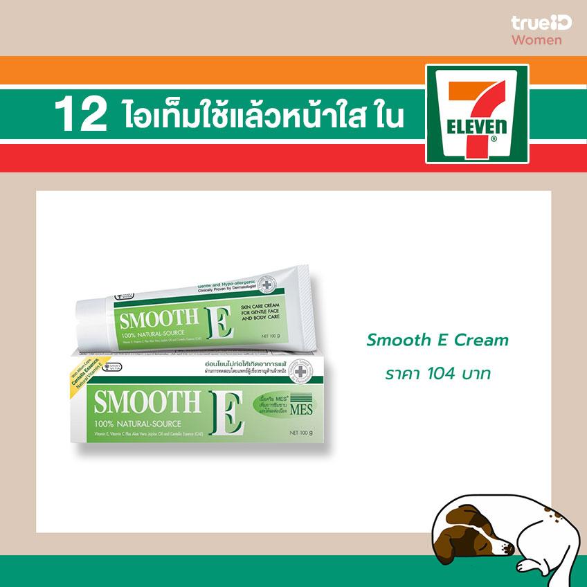 ไอเท็มช่วยลดสิว ในเซเว่น : Smooth E Cream