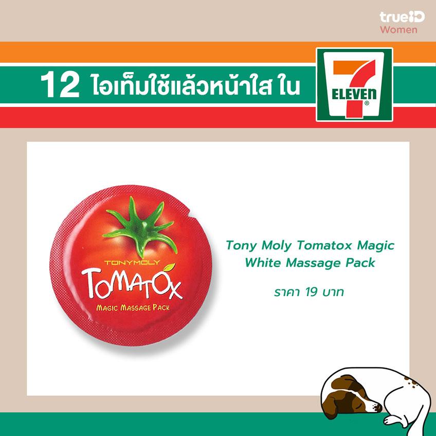 ไอเท็มช่วยลดสิว ในเซเว่น : Tony Moly Tomatox Magic White Massage Pack