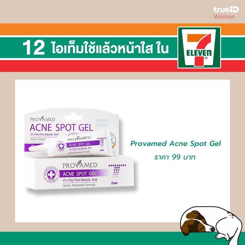 ไอเท็มช่วยลดสิว ในเซเว่น : Provamed Acne Spot Gel