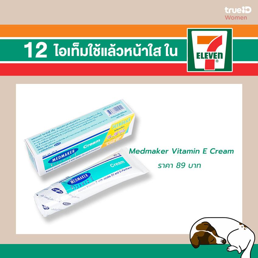 ไอเท็มช่วยลดสิว ในเซเว่น : Medmaker Vitamin E Cream