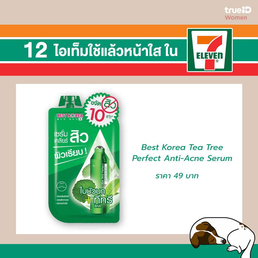 ไอเท็มช่วยลดสิว ในเซเว่น : Best Korea Tea Tree Perfect Anti-Acne Serum