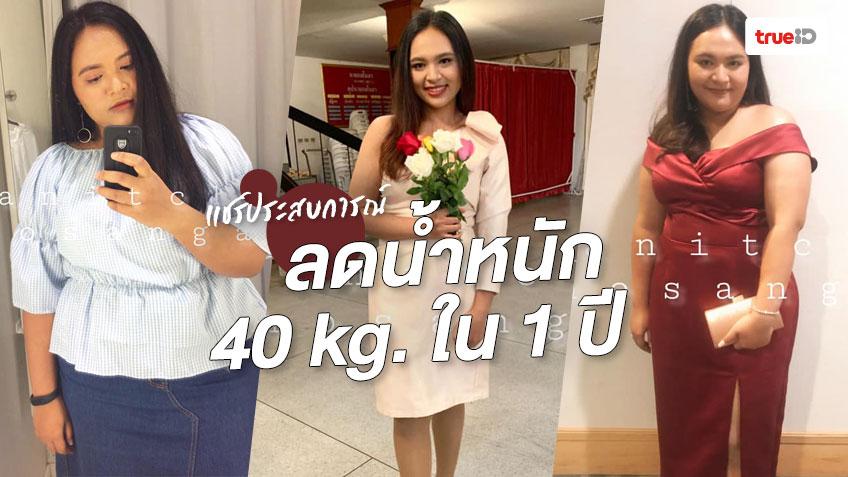 แชร์ประสบการณ์ ลดน้ำหนักแบบบ้านๆ 40 kg. ภายใน 1 ปี แบบไม่พึ่งยาลดน้ำหนัก!!