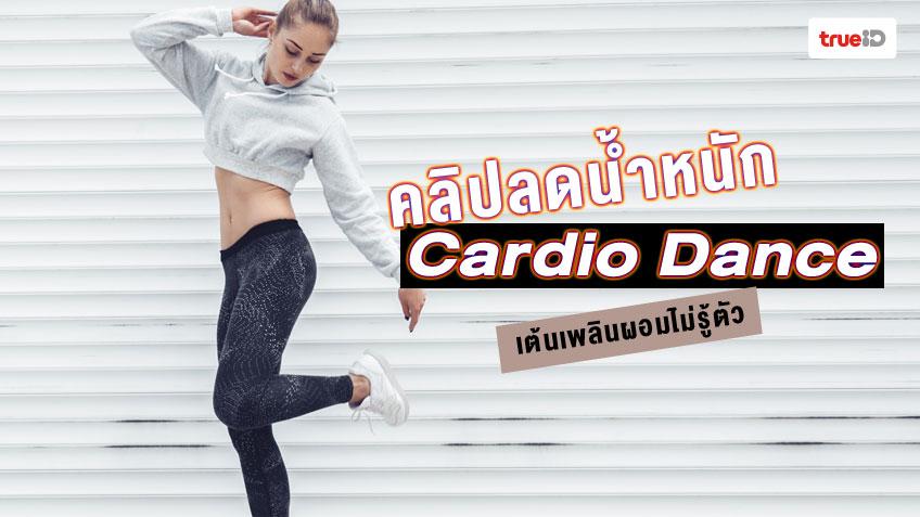 ลดน้ำหนัก ลดความอ้วน เต้น คาร์ดิโอ คาร์ดิโอแดนซ์ cardio dance