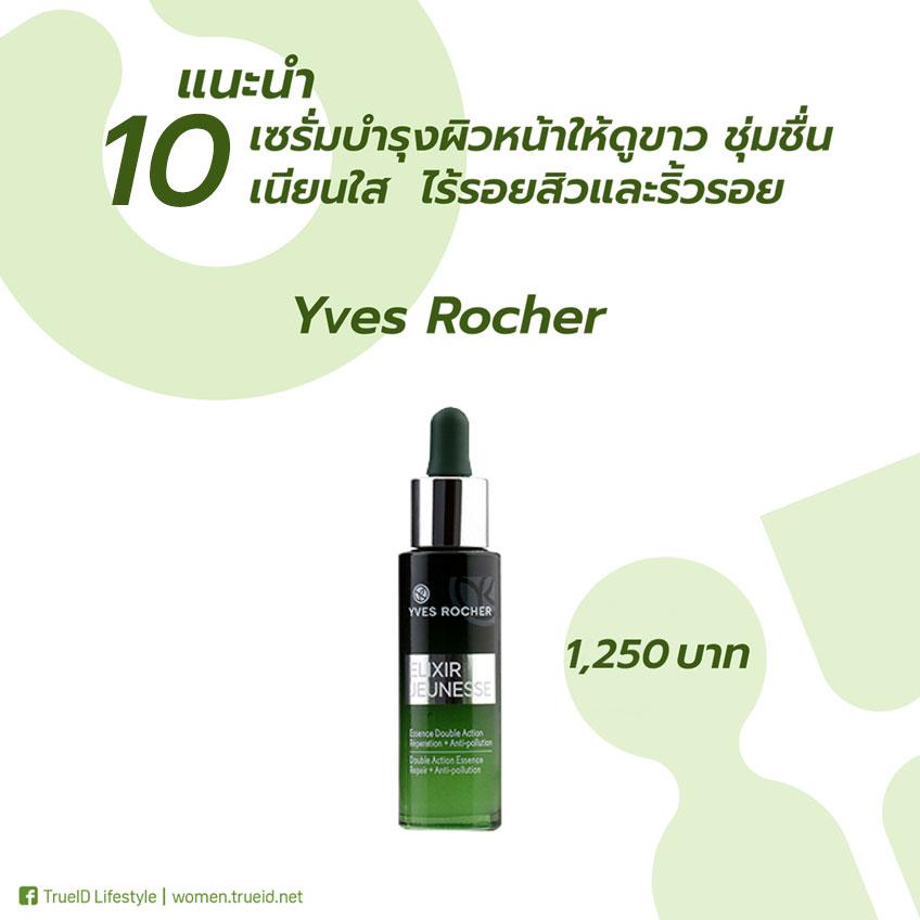เซรั่ม บำรุงผิวหน้า :Yves Rocher - Elixir Jeunesse
