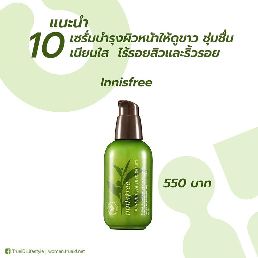 เซรั่ม บำรุงผิวหน้า :Innisfree - The Green Tea Seed Serum