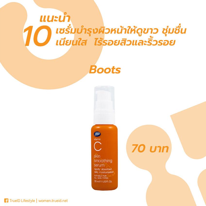 เซรั่ม บำรุงผิวหน้า : Boots - Vitamin C skin Smoothing Serum